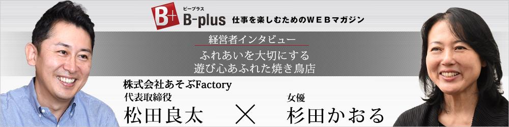 B-plus_株式会社あそぶFactory_対談